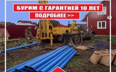 Бурим скважины на воду под ключ - Обнинск, цены, предложения специалистов
