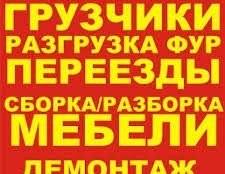 Квартирные,офисные переезды,грузчики и авто в нали - Киров