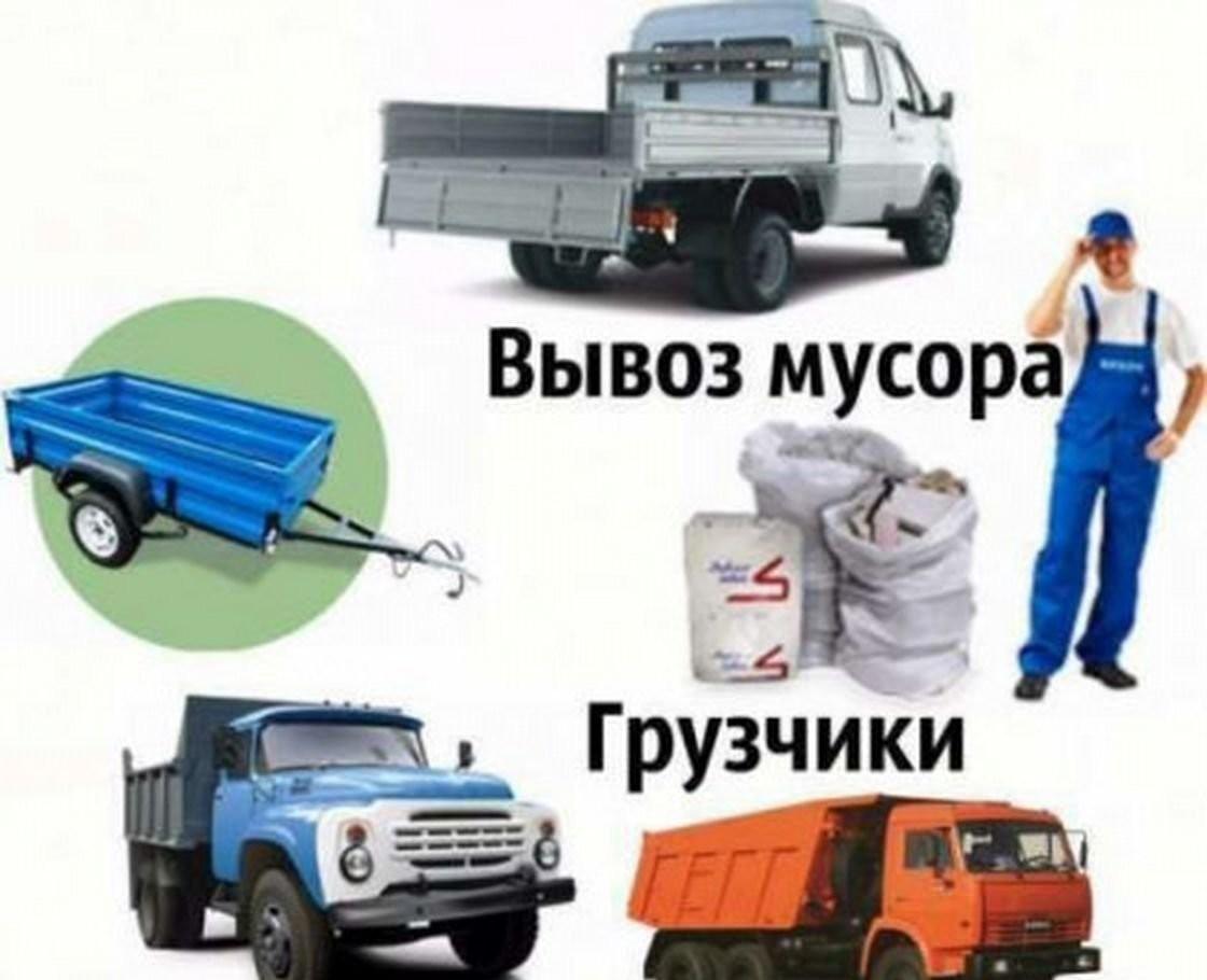 Вывоз мусора тбо - Киров, цены, предложения специалистов